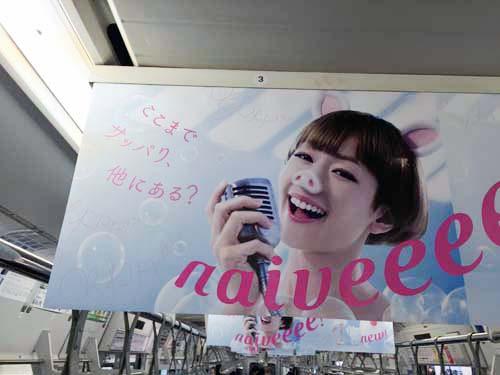 3月28日(月)のつぶやき その1:木村カエラ クラシエ naive(JR総武線中吊広告)