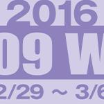 フォト蔵 2016年第9週(2/29〜3/9)東京の広告画像一覧:2,845枚