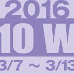 フォト蔵 2016年第10週(3/7〜3/13)東京の広告画像一覧:2,875枚