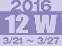 フォト蔵 2016年第12週(3/21〜3/27)東京の広告画像一覧:2,883枚