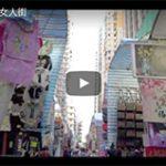 ☆【香港動画 2016】女人街