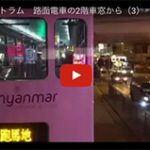 ☆【香港動画 2016】香港トラム路面電車(4本)