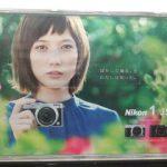 【1年前の広告】4月28日(火)のつぶやき その1:本田翼 NIKON(JR新宿駅内)