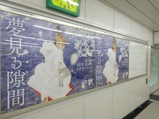 【1年前の広告】4月30日(木)のつぶやき:aiko 夢見る隙間(JR新宿駅)