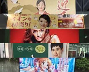 【2016年第1週+α】東京の広告まとめ:1日1枚
