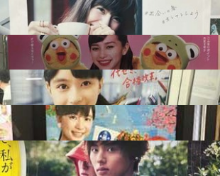 Seesaaブログ【2016年第10週】東京の広告まとめ:1日1枚