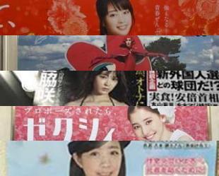 Seesaaブログ【2016年第11週】東京の広告まとめ:1日1枚