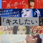 Seesaaブログ【2016年第12週】東京の広告まとめ:1日1枚
