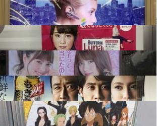 Seesaaブログ【2016年第14週】東京の広告まとめ:1日1枚