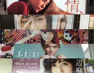 Seesaaブログ【2016年第16週】東京の広告まとめ:1日1枚Seesaaブログ