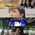 【2016年第3週】東京の広告まとめ:1日1枚