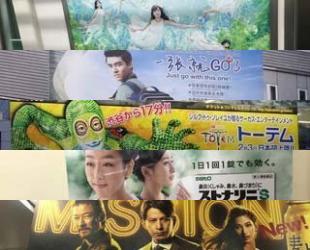 Seesaaブログ【2016年第5週】東京の広告まとめ:1日1枚