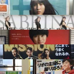 Seesaaブログ【2016年第7週】東京の広告まとめ:1日1枚