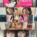 Seesaaブログ【2016年第8週】東京の広告まとめ:1日1枚