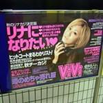 倖田來未:ViVi(講談社)★2012年04月16日のつぶやき★