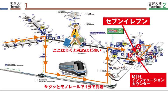 香港空港の5階到着ロビーのフロアマップがわかりにくい