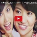 togetterまとめ(2012年5月)動画で見る東京広告 – TOKYO Billboard AD Graphic