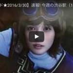 togetterまとめ(Week13 2016)動画で見る最新の東京広告 – TOKYO Billboard AD Graphic