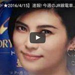 togetterまとめ(Week15 2016)動画で見る最新の東京広告 – TOKYO Billboard AD Graphic
