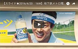 togetterまとめ(Week16 2016)動画で見る最新の東京広告 – TOKYO Billboard AD Graphic