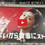 togetterまとめ(Week17 2016)動画で見る最新の東京広告 – TOKYO Billboard AD Graphic