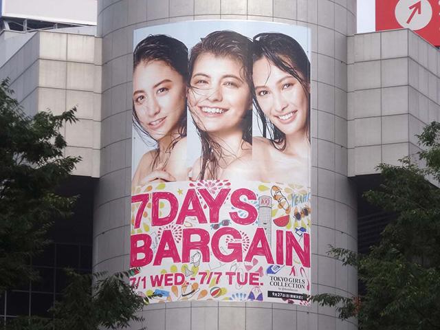 ☆今週の渋谷109ビルボード:山本美月・マギー・大政絢「7DAYS BARGAIN」