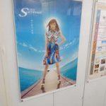 【1年前の広告】4月17日(金)のつぶやき:2015Summer 東急百貨店(渋谷駅)