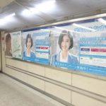 【1年前の広告】4月18日(土)のつぶやき その2:黒島結菜 みずほ銀行(渋谷駅)