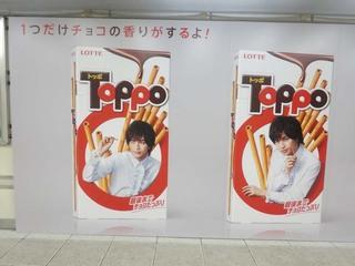 【1年前の広告】4月19日(日)のつぶやき その1:中島健人 ロッテトッポ(JR渋谷駅)