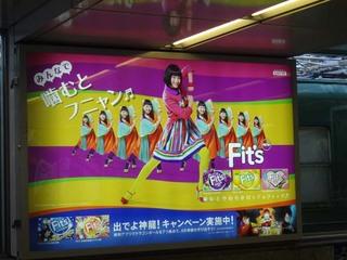 【1年前の広告】4月19日(日)のつぶやき その2:広瀬すず ロッテFits(渋谷駅電飾広告)