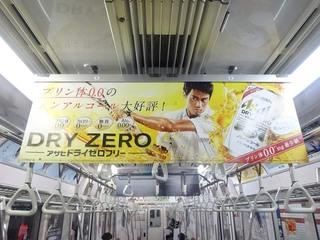 【1年前の広告】4月20日(月)のつぶやき:錦織圭 アサヒドライゼロフリー(電車中吊)