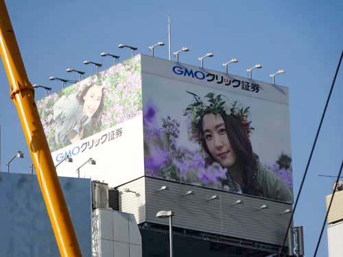 4月22日(金)のつぶやき:新垣結衣 GMOクリック証券(渋谷駅前ビルボード)
