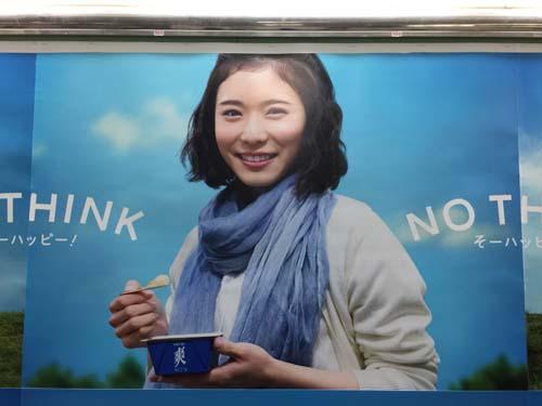 4月23日(土)のつぶやき:松岡茉優 ロッテアイス爽(JR新宿駅)