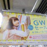【1年前の広告】4月23日(木)のつぶやき:トリンドル玲奈 三井アウトレット(電車中吊)
