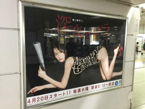 4月24日(日)のつぶやき:前田敦子 毒島ゆり子のせきらら日記(JR新宿駅内)
