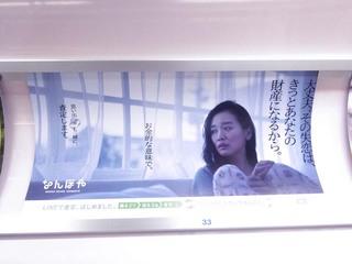 【1年前の広告】4月24日(金)のつぶやき:なんぼや(電車マド上広告)