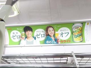 【1年前の広告】4月25日(土)のつぶやき:小出 恵介、SHELLY のどごしオールライト(電車マド上広告)