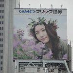 4月25日(月)のつぶやき:新垣結衣 GMOクリック証券(新宿駅線路沿いビルボード)