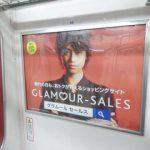 【1年前の広告】4月26日(日)のつぶやき:斎藤工 グラムールセールス(電車ドア横広告)