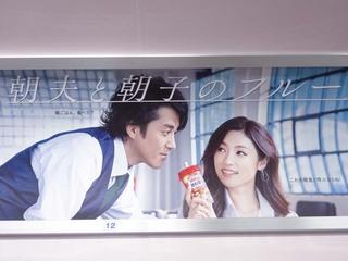 【1年前の広告】4月27日(月)のつぶやき:ムロツヨシ、深田恭子 飲む朝食 フルーツグラノラ
