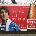 4月27日(水)のつぶやき:関ジャニ∞ 村上信五 オロナミンC(JR原宿駅)