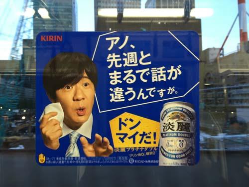 4月29日(金)のつぶやき:内村光良 KIRIN淡麗(JR電車ドアステッカー広告)