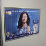 5年前の東京OOH交通広告<~4月23日>Tokyo AD 5yrs ago