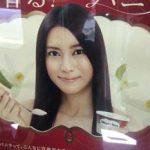 5年前の東京OOH交通広告<~4月30日>Tokyo AD 5yrs ago