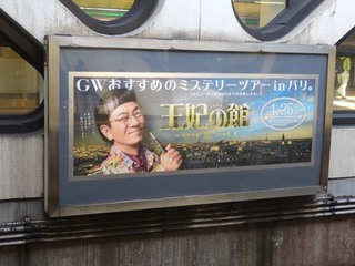 【1年前の広告】4月14日(火)のつぶやき:水谷豊 映画王妃の館(JR新宿駅電飾広告)