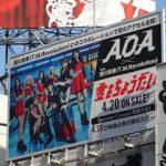 4月15日(金)のつぶやき:AOA×西川貴教(渋谷駅前ビルボード)