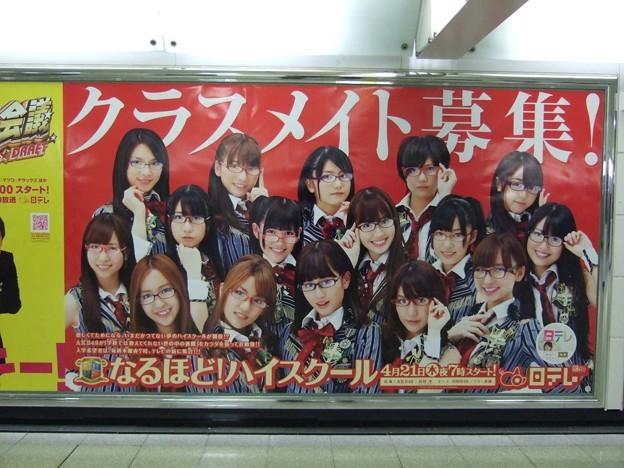 5年前の東京OOH交通広告<~4月9日>Tokyo AD 5yrs ago