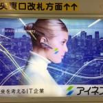 4月4日(月)のつぶやき:アイネス電飾看板(JR新宿駅内)