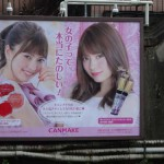 4月6日(水)のつぶやき:八木アリサ キャンメイク(JR原宿駅)