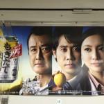 4月7日(木)のつぶやき:大泉洋、菜々緒、吉田鋼太郎 アサヒもぎたて(JR総武線)